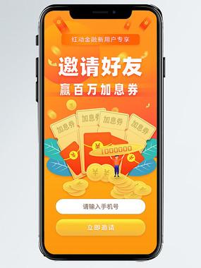 金融橙色系邀请好友H5活动UI页面 PSD
