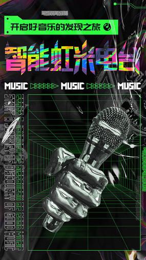 酸性设计音乐电台海报 PSD