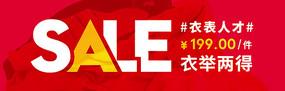 促销banner宣传海报 PSD