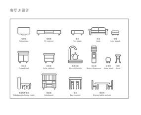 家具家居类电商图标线性设计 AI