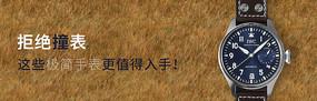手表banner海报设计 PSD