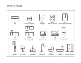 厨房卧室UI图标设计 AI