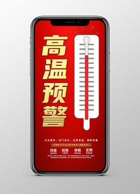 红色高温预警手机海报设计 PSD