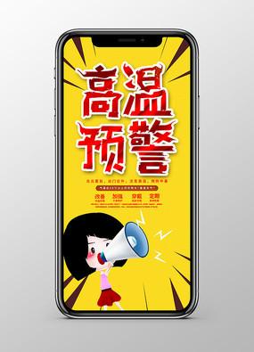 夏季高温预警手机海报 PSD