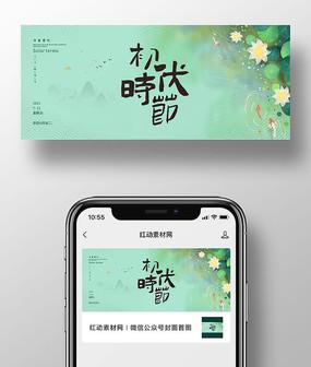 小清新简约三伏天公众号首页设计 PSD