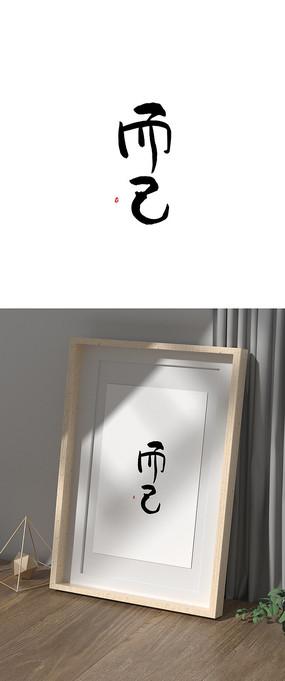 而已书法字画装饰画 AI