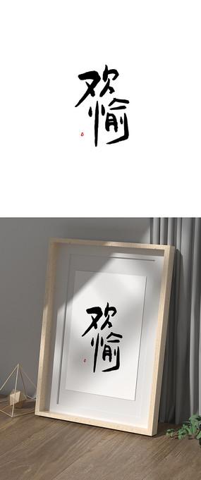 欢愉书法字画装饰画 AI