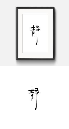 静书法字画装饰画 AI