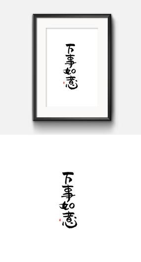 万事如意书法字画装饰字画 AI