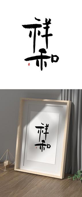祥和书法装饰字画 AI