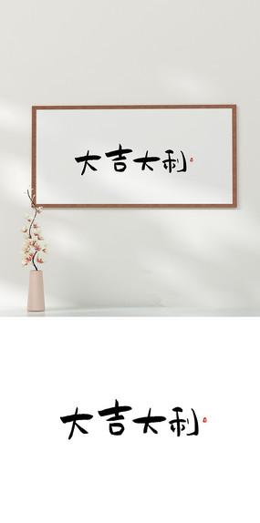 大吉大利书法字画装饰画 AI