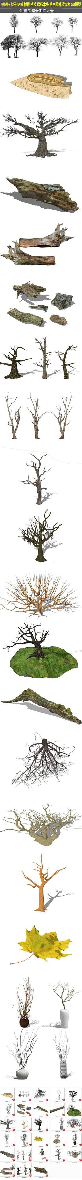 枯树树根装饰木SU模型 skp