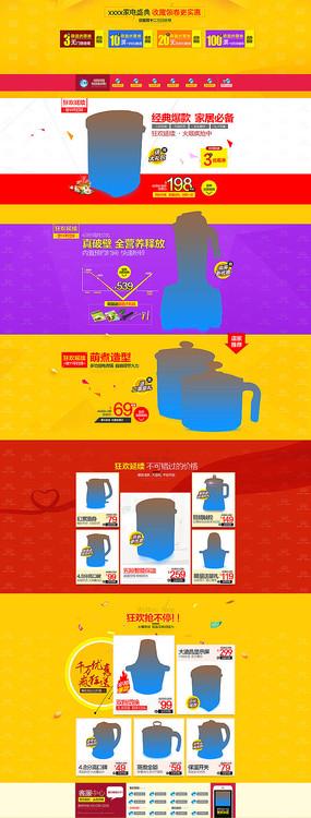 淘宝京东日常首页促销页面 PSD