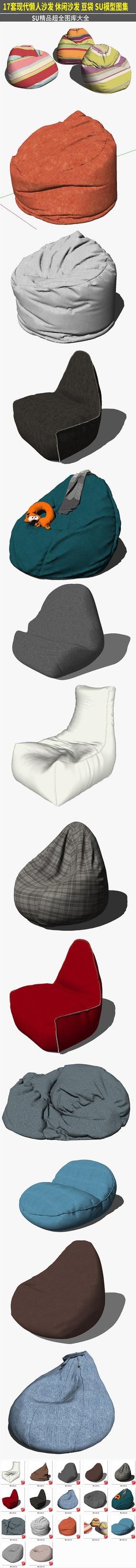 现代懒人沙发模型图集 skp