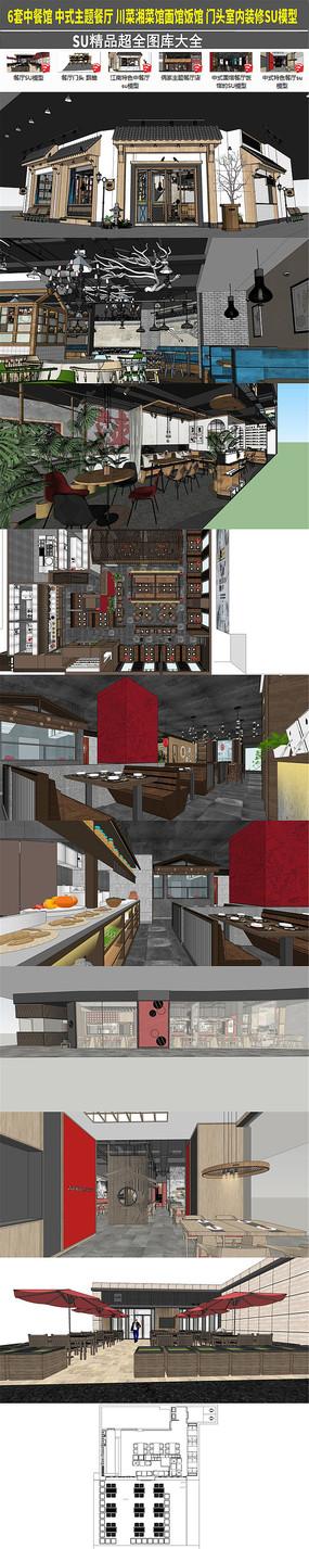 中餐馆面馆模型 skp