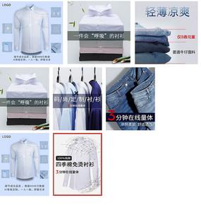 服装主图设计 PSD