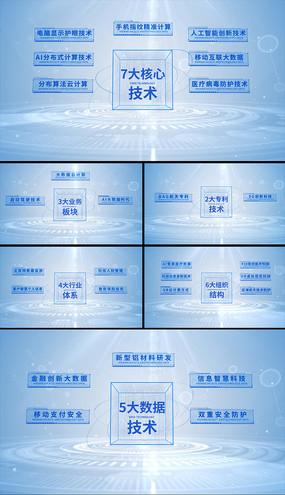简洁科技数据分类结构框架展示模块AE模板 aep