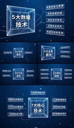 数据分类蓝色科技结构框架展示模块AE模板 aep