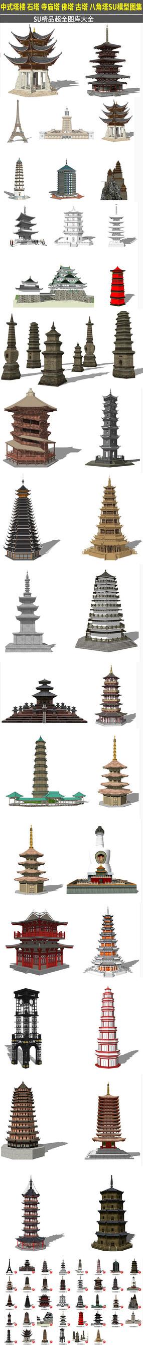 中式塔楼石塔SU模型 skp