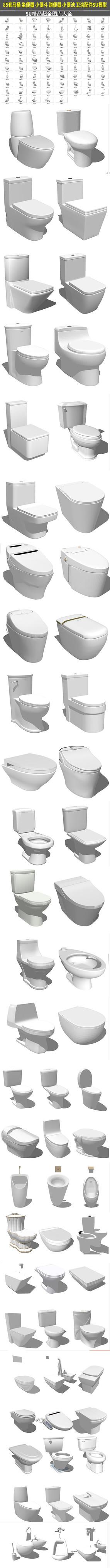 马桶坐便器小便池卫浴配件模型 skp