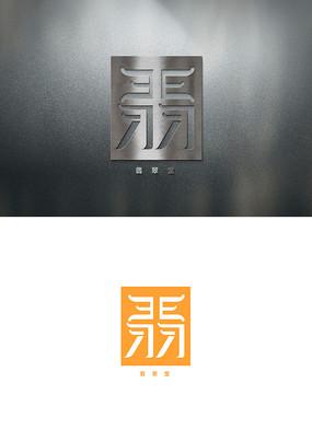 翡翠翡字LOGO设计 AI