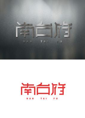南台府楼盘房地产标志设计 AI