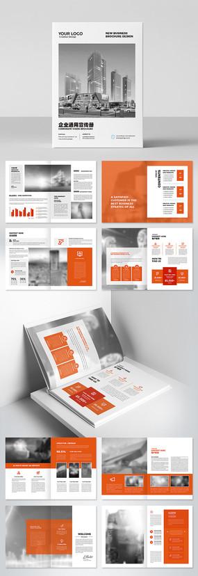橙色企业宣传册设计模板 AI