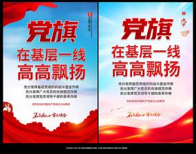 党旗在基层一线高高飘扬乡村振兴海报 PSD