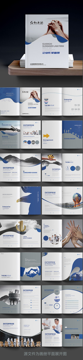 大气科技画册模板设计 PSD