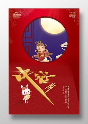 红色创意中秋节赏月海报 PSD