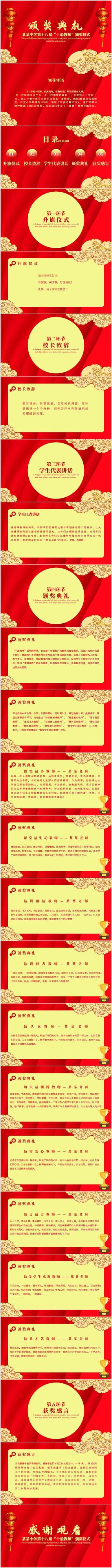 红色大气教师节颁奖盛典PPT模板 pptx