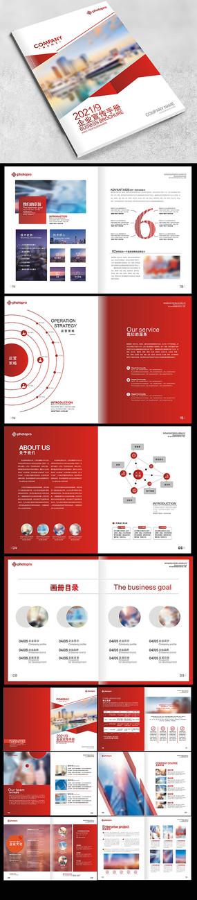 红色大气通用企业画册设计 CDR