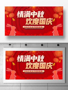 红色喜庆中秋国庆双节宣传背景展板 PSD