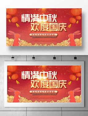 红色喜庆中秋国庆双节宣传背景展板设计 PSD