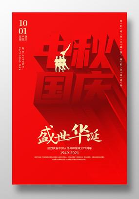 红色喜庆中秋国庆双节宣传海报 PSD