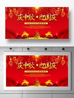 红色中秋国庆双节宣传背景展板 PSD