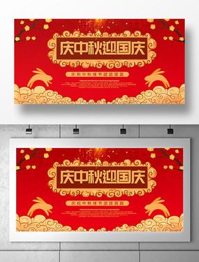 红色中秋国庆双节宣传背景展板设计 PSD