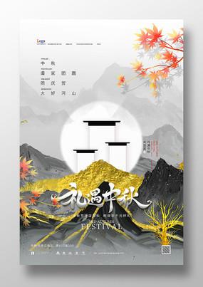 简约中国风中秋节地产海报 PSD