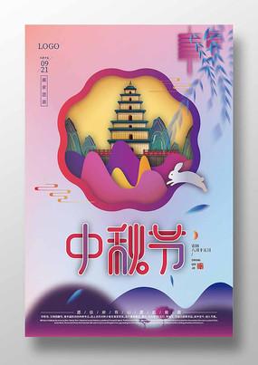 剪纸风中秋节海报 AI