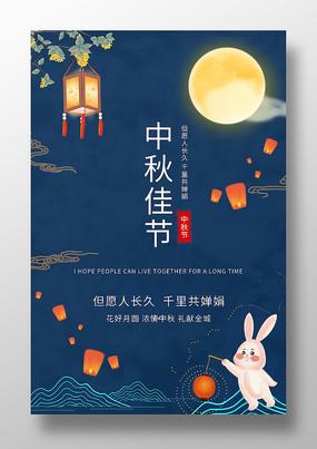 卡通简约风格中秋节海报设计 PSD