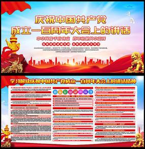 庆祝中国共产党成立100周年大会讲话展板 PSD