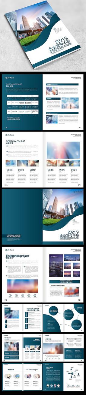 时尚个性蓝色科技企业画册设计模板 CDR