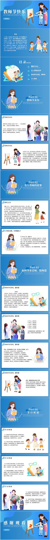 小清新插画风教师节PPT模板 pptx