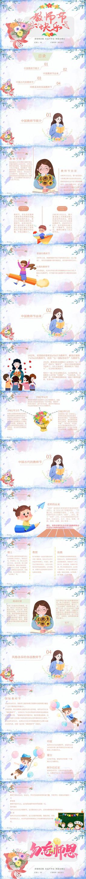 小清新水彩教师节ppt模板 pptx