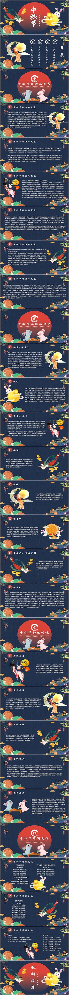 中国风传统节日介绍中秋佳节PPT模板 pptx