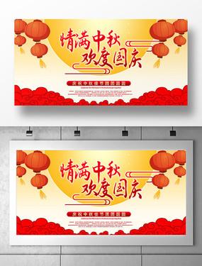中秋国庆双节宣传背景展板设计 PSD