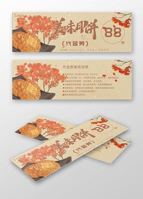 淡雅清新中国风中秋月饼代金券 PSD