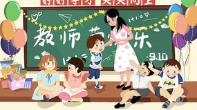 教师节创意 PSD