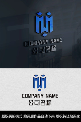 W字母logo标志商标设计 CDR