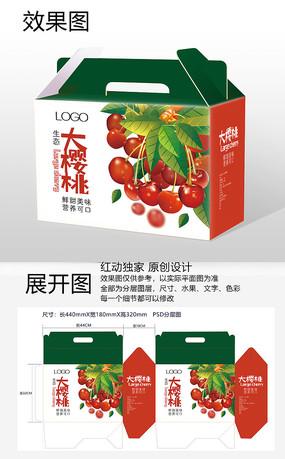 大樱桃车厘子新鲜水果农产品包装盒设计 PSD